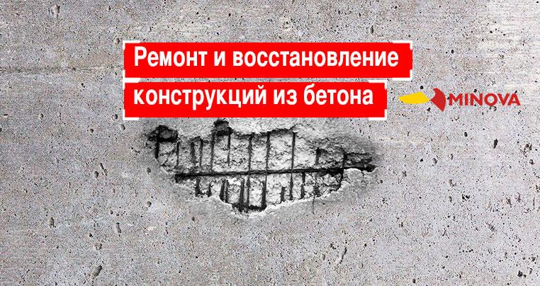 Ремонт и восстановление конструкций из бетона
