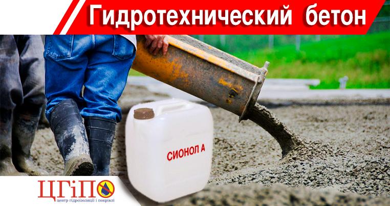гидрофобный бетон Киев