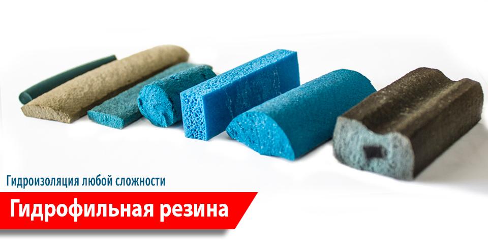 Гидрофильная резина Харьков