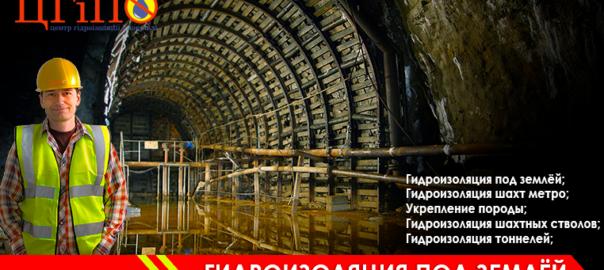 Гидроизоляция подземного тоннеля Киев