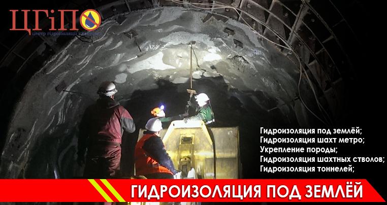 Гидроизоляция ремонт тоннелей Киев