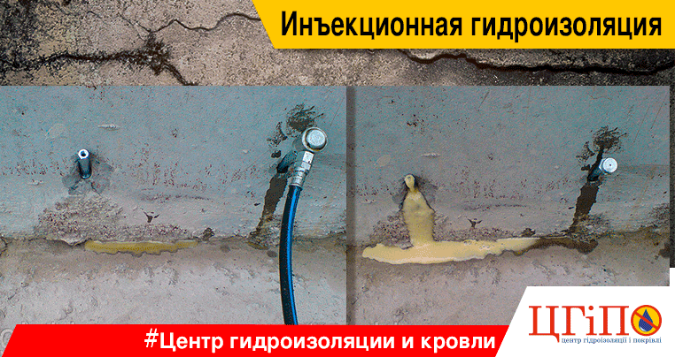 Инъекционная гидроизоляция Харьков