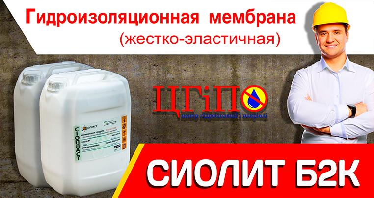 Купить гидроизоляционную мембрану Харьков