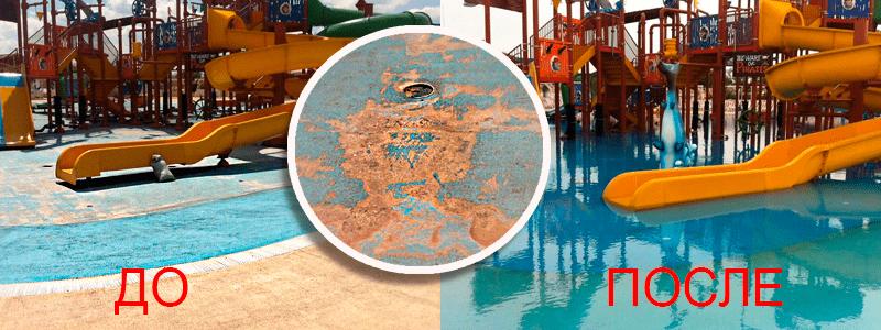 Ремонт, реставрация бассейнов Днепр