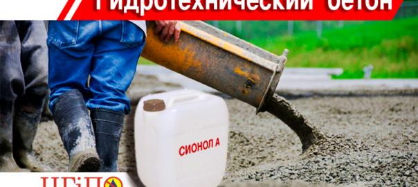 гидрофобный бетон Запорожье