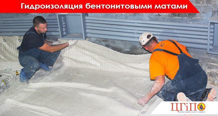 Услуги по гидроизоляции Харьков