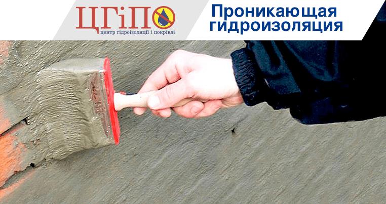 Услуги проникающей гидроизоляции в Киеве