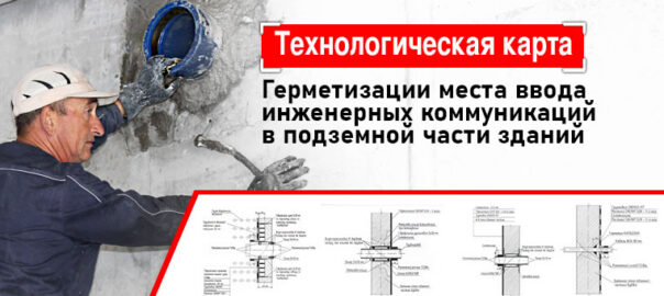 Технологическая карта герметизации места ввода инженерных коммуникаций в подземной части зданий