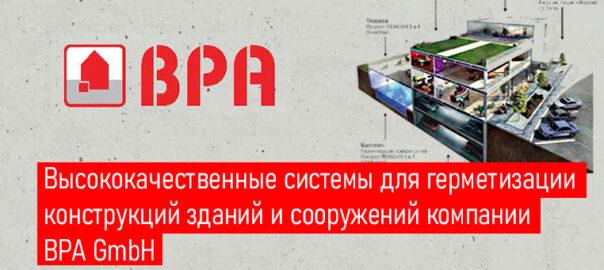 Гидроизоляция BPA GmbH