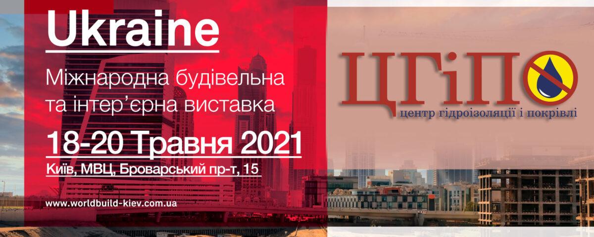 Международная выставка InterBuildExpo 2021