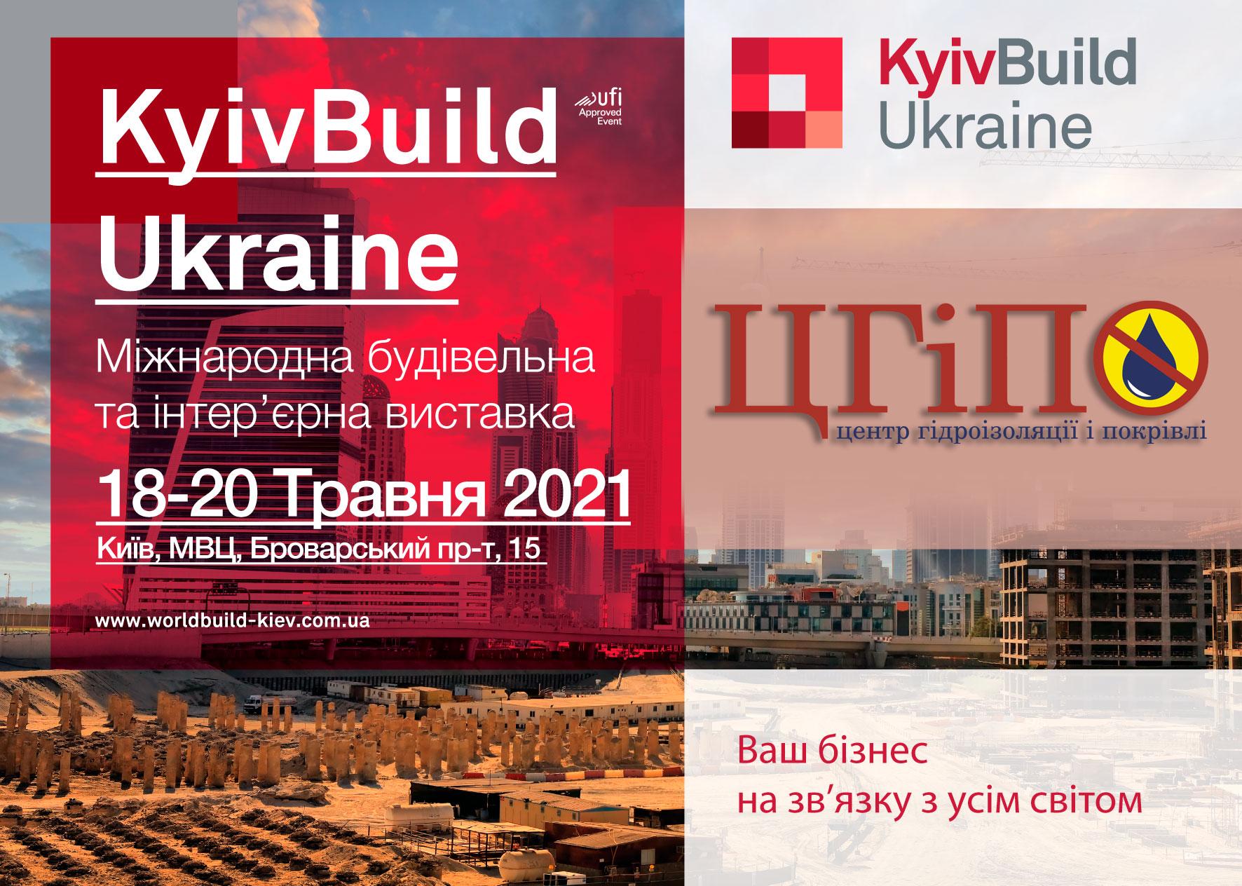 Международная выставка KyivBuild 2021