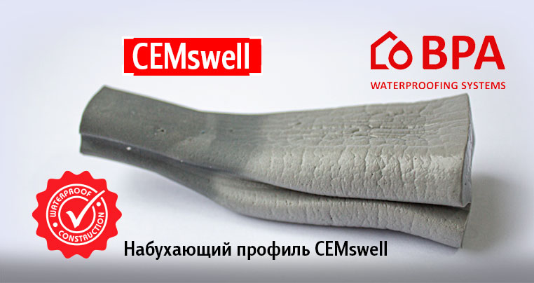 Набухающий профиль CEMswell