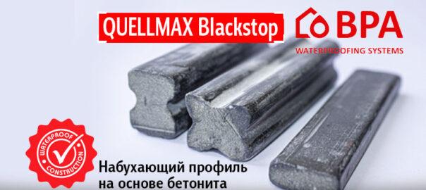 Набухающий бентонитовый профиль QUELLMAX Blackstop