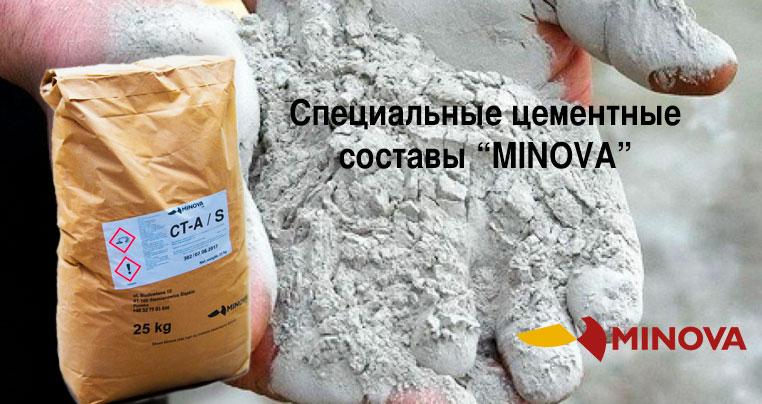 """Специальные цементные составы """"MINOVA"""