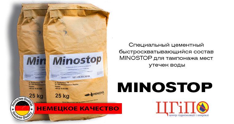 Цементный состав MINOSTOP