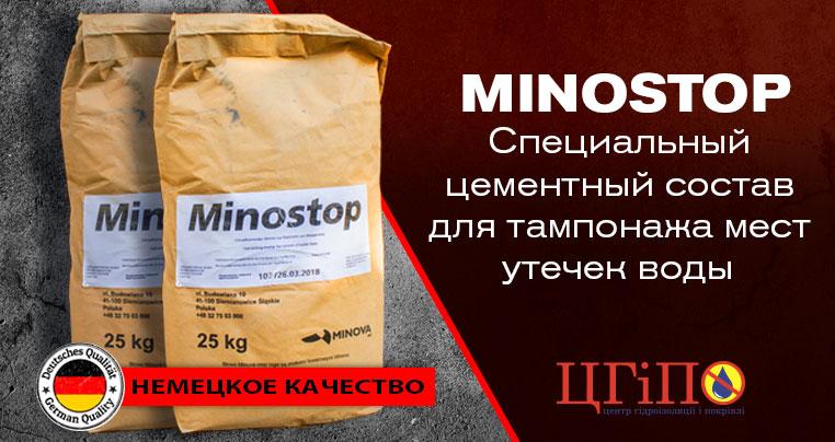 Специальный цементный состав MINOSTOP длятампонажа мест утечек воды